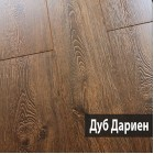 Ламинат Westerhof Step by Step А24023 ДУБ ДАРИЕН