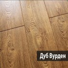 Ламинат Westerhof Step by Step ДУБ ВУРДЕН А24021